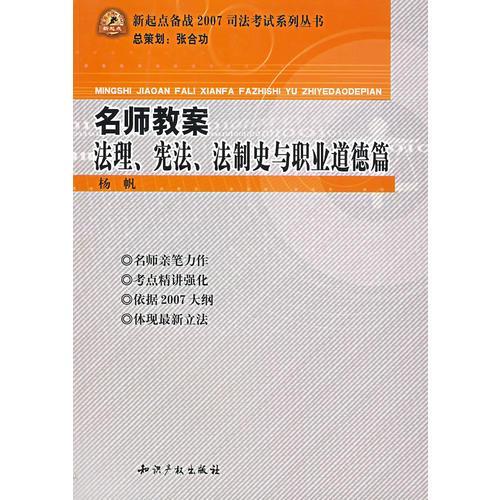 名师教案法理、宪法、法制史与职业道德篇