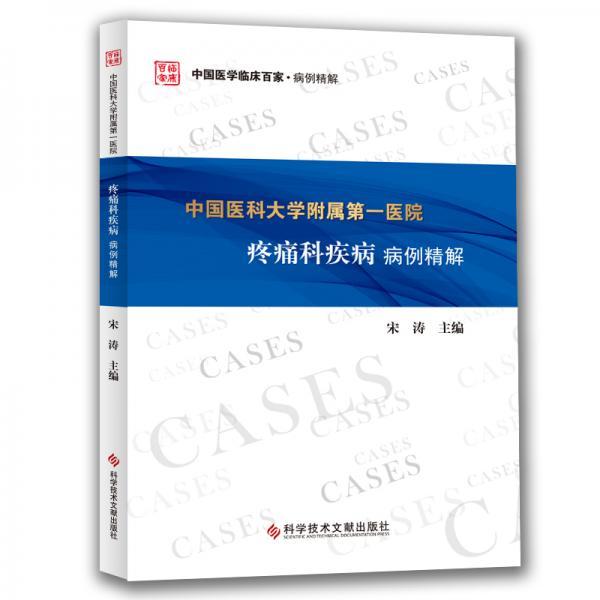 中国医科大学附属第一医院疼痛科疾病病例精解