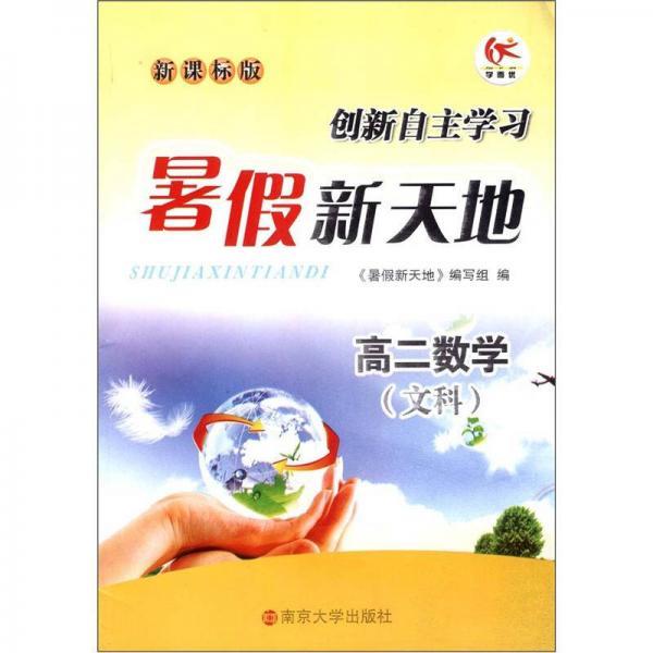 学而优·暑假新天地:高2数学(文科)(新课标版)