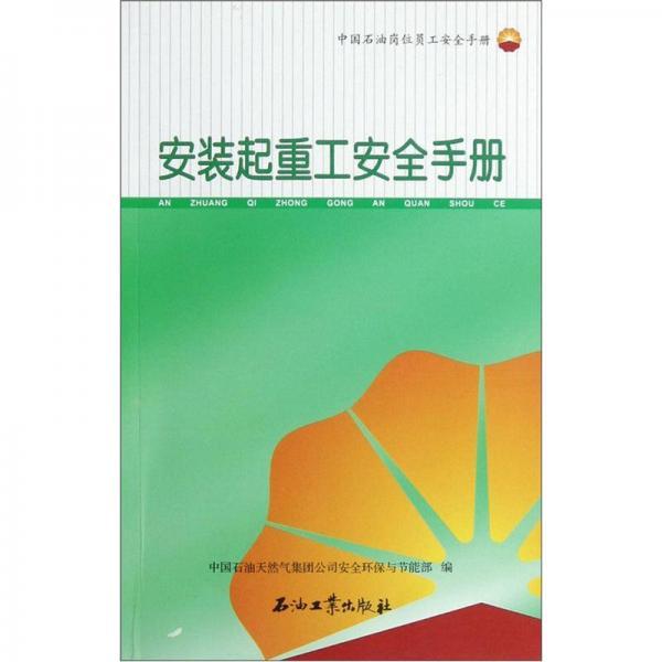 中国石油岗位员工安全手册:安装起重工安全手册