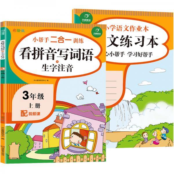 三年级上册语文看拼音写词语+生字注音随机赠送作业本小帮手二合一训练小学生3年级同步专项练习册