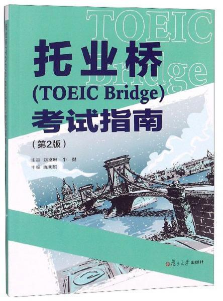 托业桥考试指南(第2版附光盘)