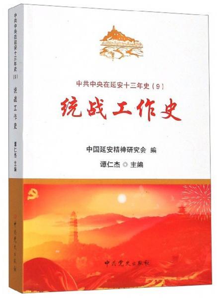 统战工作史/中共中央在延安十三年史