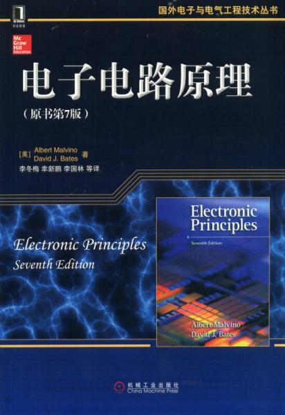 电子电路原理