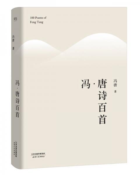 冯·唐诗百首(2017版精装升级)
