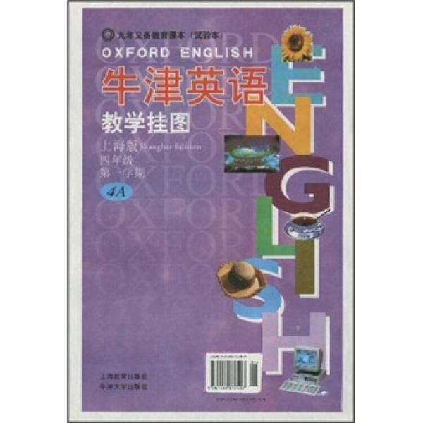 牛津英语教学挂图:4年级(第1学期)(4A)(上海版)