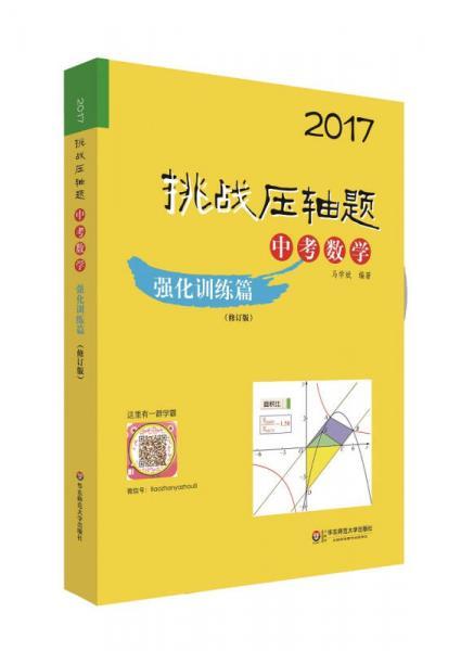 2017挑战压轴题·中考数学—强化训练篇(修订版)