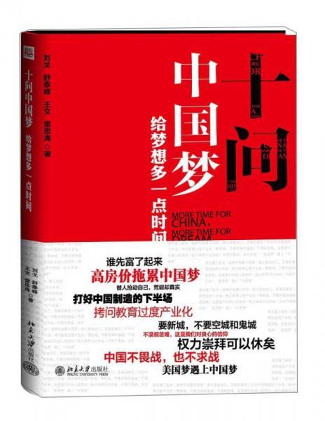 十问中国梦