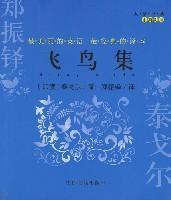 飞鸟集(中英对照)/大家译丛