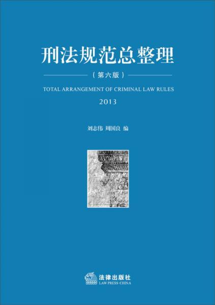 刑法规范总整理(第六版 013)
