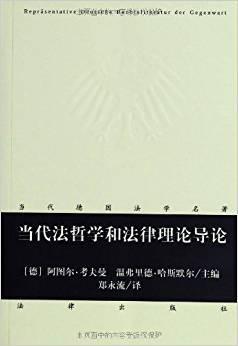 当代法哲学和法律理论导论