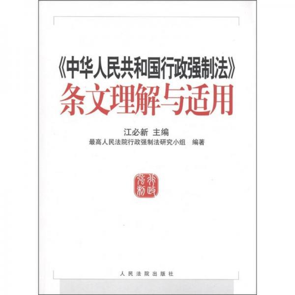 《中华人民共和国行政强制法》条文理解与适用