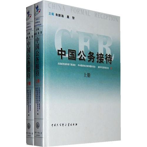 中国公务接待