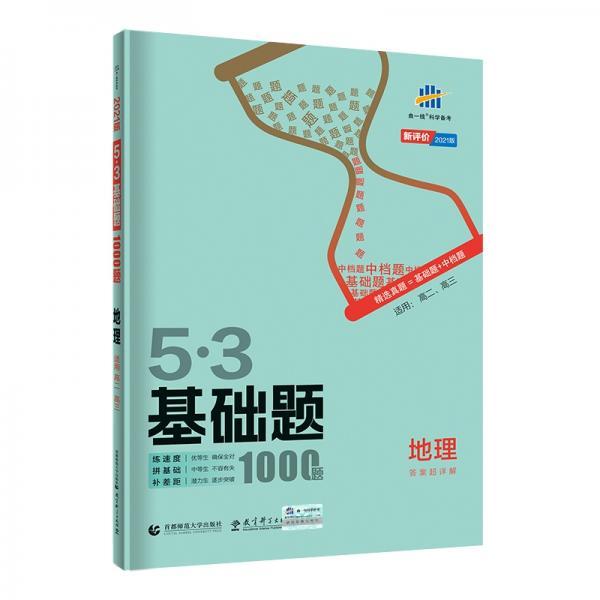 曲一线53基础题1000题地理全国通用2021版五三依据《中国高考评价体系》编写