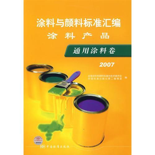 涂料与颜料标准汇编:涂料产品.通用涂料卷.2007