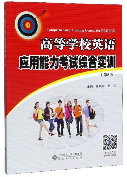 高等学校英语应用能力考试综合实训(第5版)