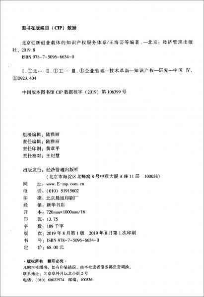 北京创新创业载体的知识产权服务体系
