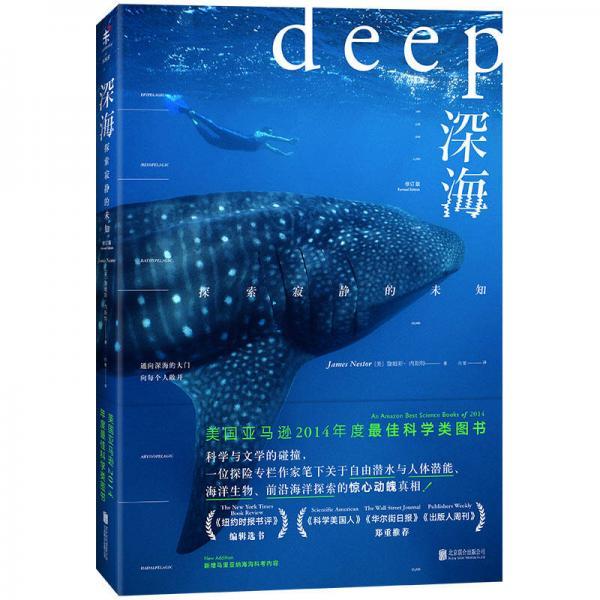 深海:探索寂静的未知(修订版)