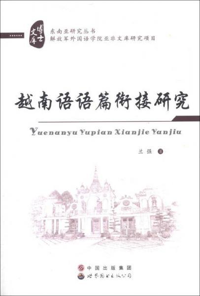 东南亚研究丛书:越南语语篇衔接研究