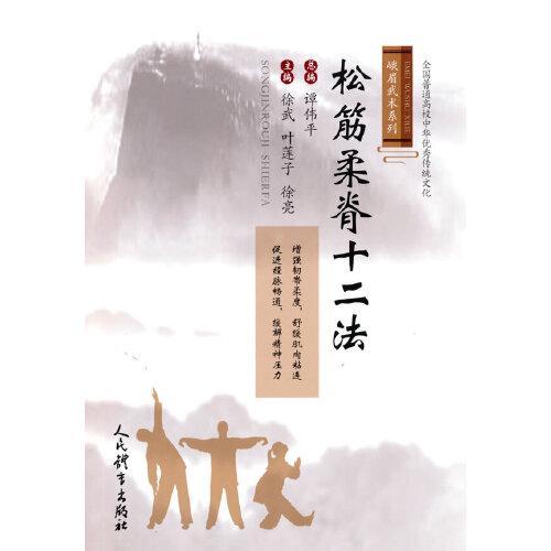 松筋柔脊十二法(峨眉武术系列)