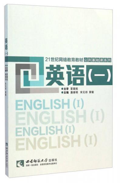 英语(一)/21世纪网络教育教材