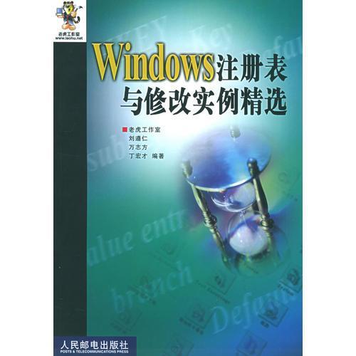 Windows注册表与修改实例精选