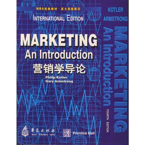 营销学导论(第4版英文原版影印)——MBA经典教材