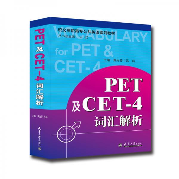 PET及CET-4词汇解析