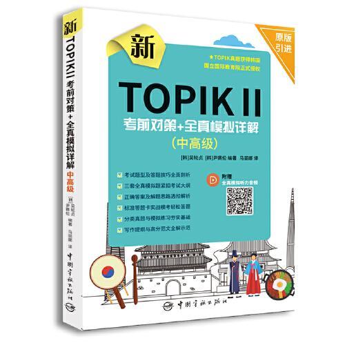 新TOPIK Ⅱ中高级:考前对策+全真模拟详解(原版引进,全真模拟听力音频扫码下载,标准答题卡实战模考)