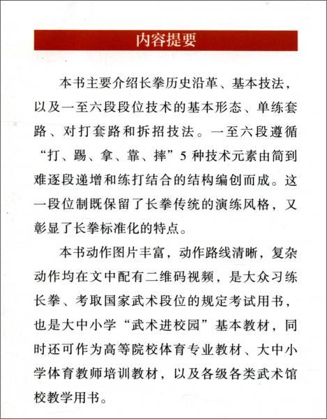 中国武术段位制系列教程:长拳(第2版)
