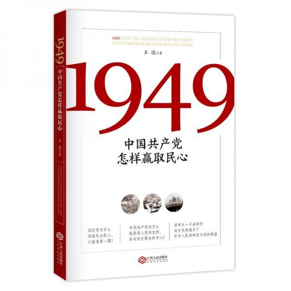 1949:中国共产党怎样赢取民心