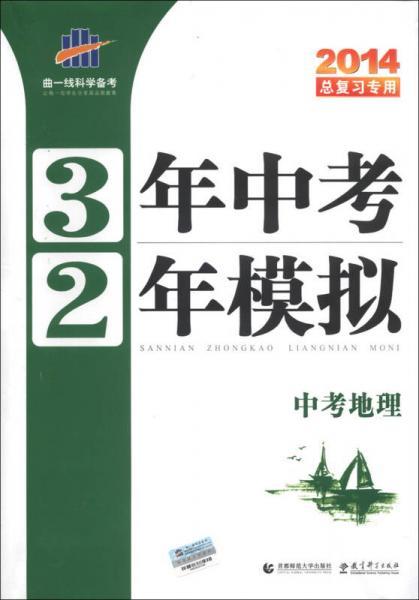 曲一线科学备考·3年中考2年模拟:中考地理(2014总复习专用)