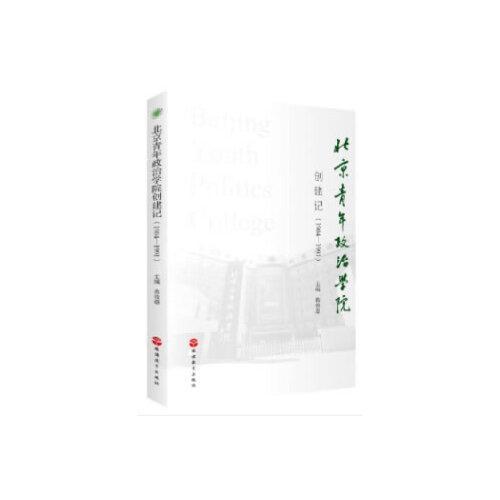 北京青年政治学院创建记(1984-1991)