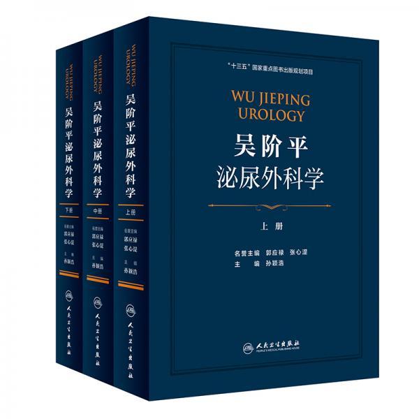 吴阶平泌尿外科学(全3册)