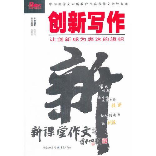 新课堂作文:创新写作(2012)