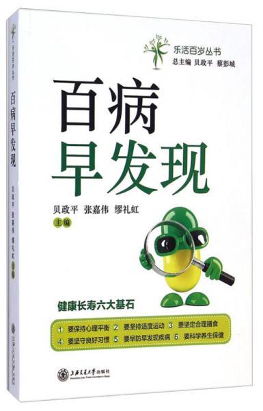 乐活百岁丛书:百病早发现