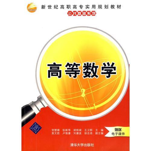 高等数学(新世纪高职高专实用规划教材——公共基础系列)