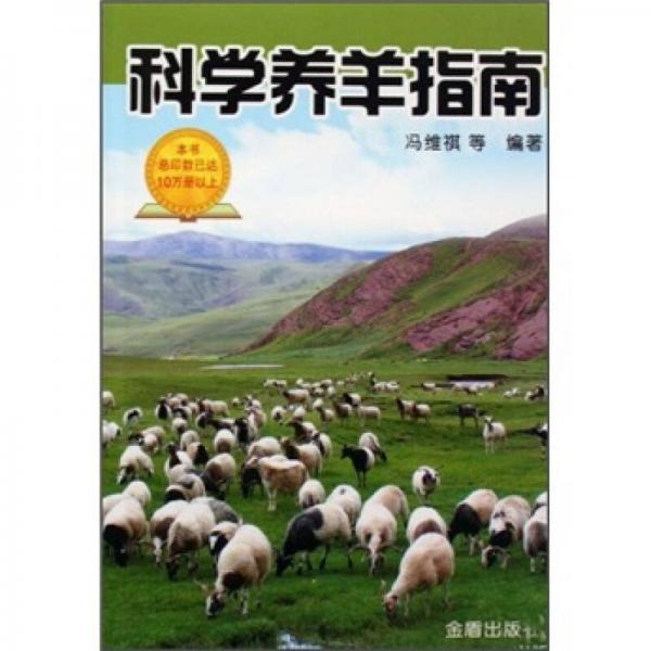 科学养羊指南