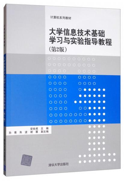 大学信息技术基础学习与实验指导教程(第2版)/计算机系列教材