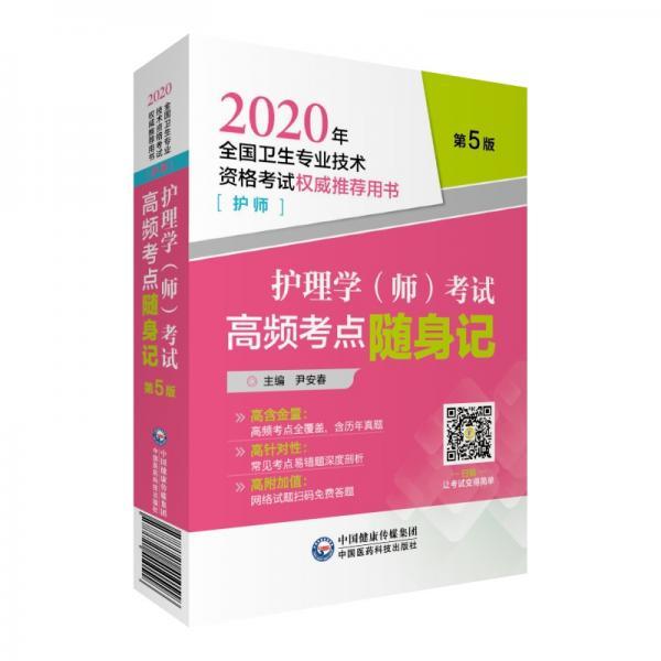 2020年全国卫生专业技术资格考试:护理学(师)考试高频考点随身记(护师)