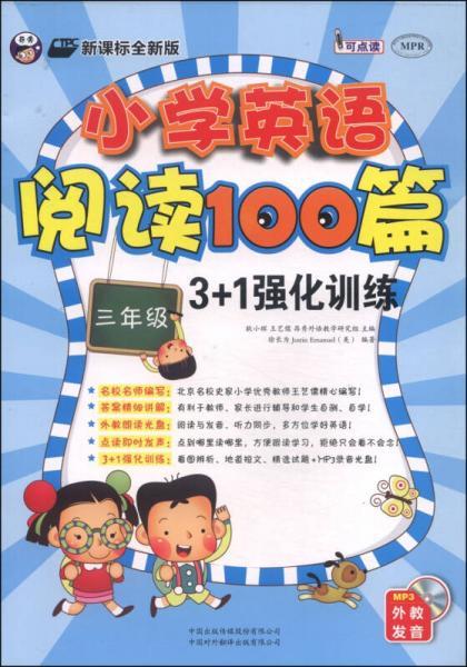 小学英语阅读100篇3+1强化训练:三年级