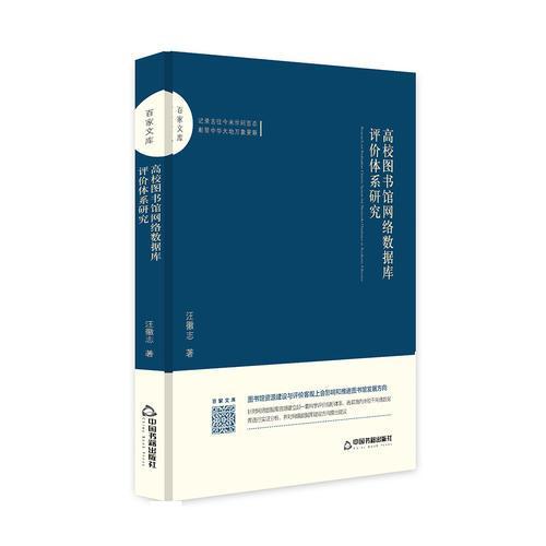 百家文库— 高校图书馆网络数据库评价体系研究