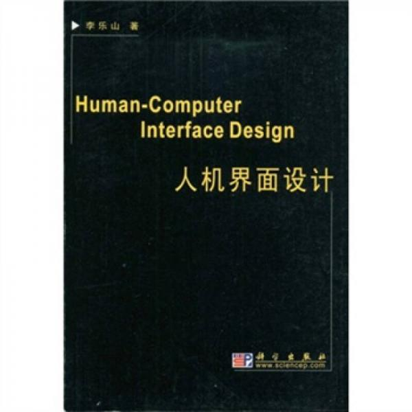 Human-Computer Interface Design人机界面设计