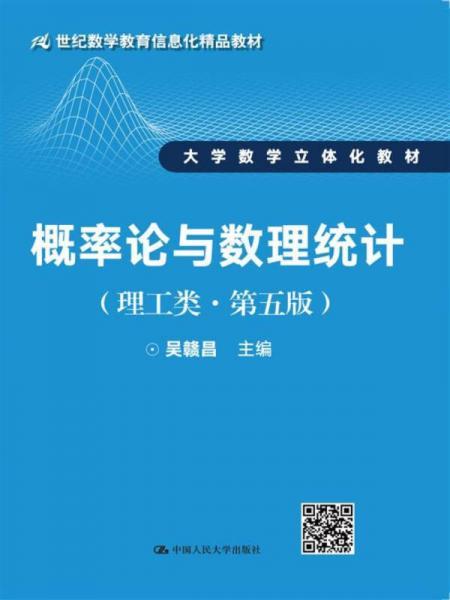 概率论与数理统计(理工类·第五版)