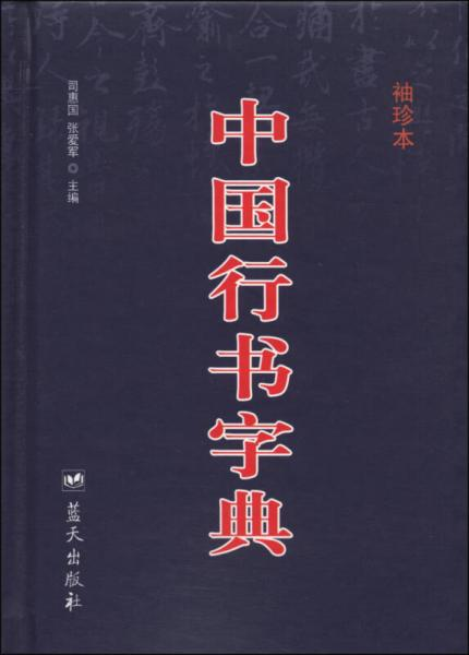 中国行书字典(袖珍本)