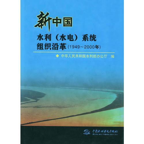 新中国水利(水电)系统组织沿革工(1949~2000)
