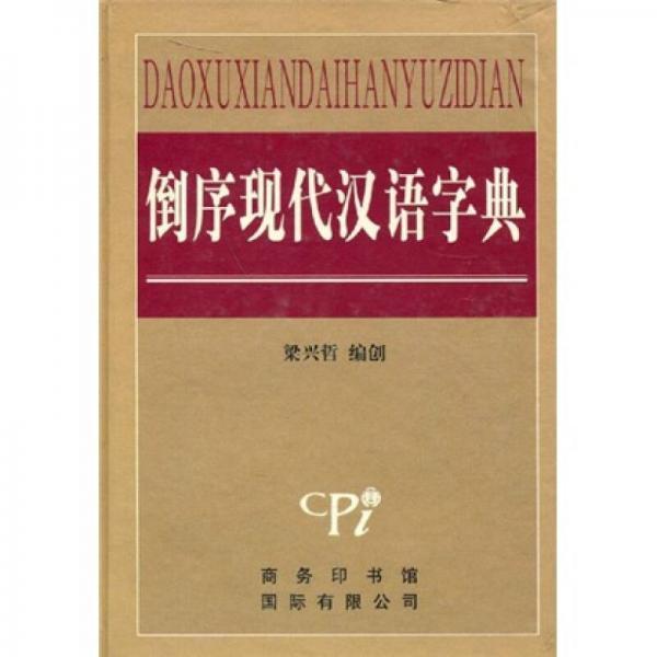 倒序现代汉语字典