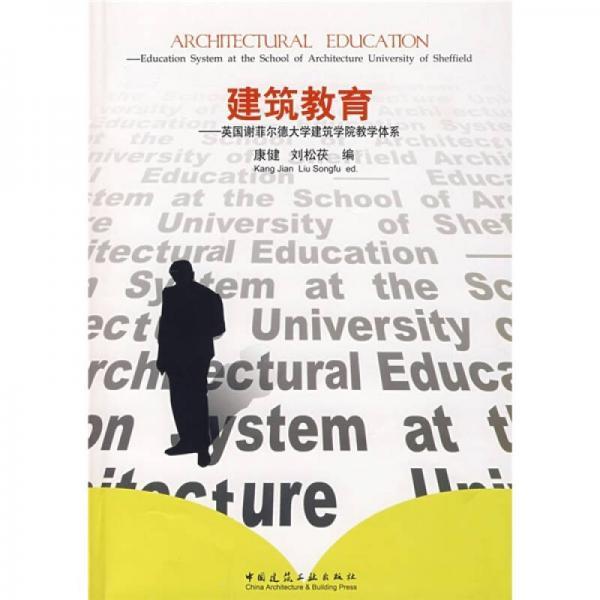 建筑教育:英国谢菲尔德大学建筑学院教学体系