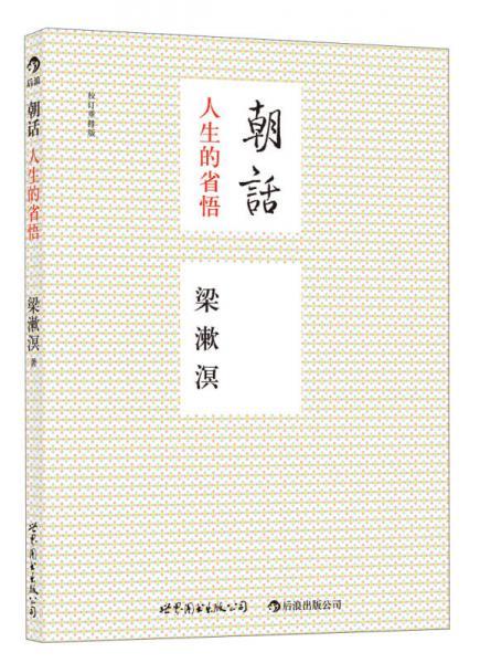 朝话(校订重排版)