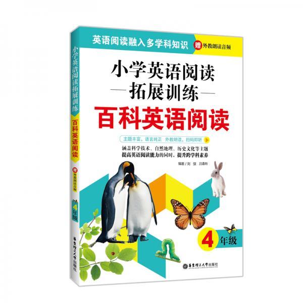 小学英语阅读拓展训练:百科英语阅读(四年级)(赠外教朗读音频)